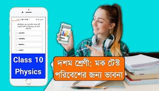 class 10 mock test science wbbse | ক্লাস টেন মক টেস্ট   |  class 10 science mock test | Class 100% important | class 10 mock test