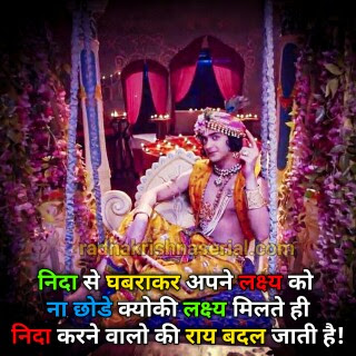 Lord Radha Krishna Love Quotes Images in Hindi