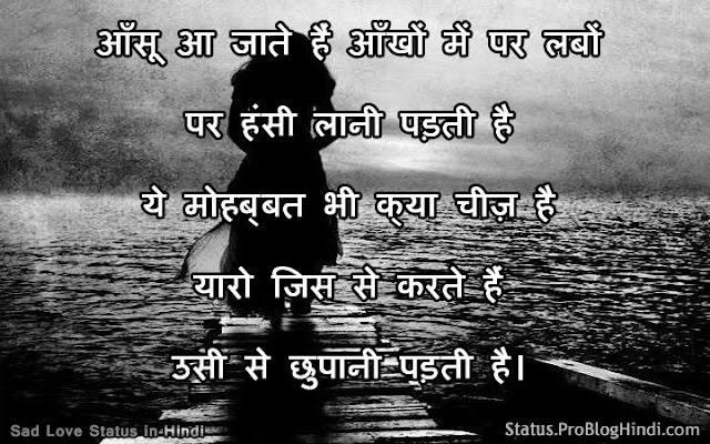 sad love status for boys