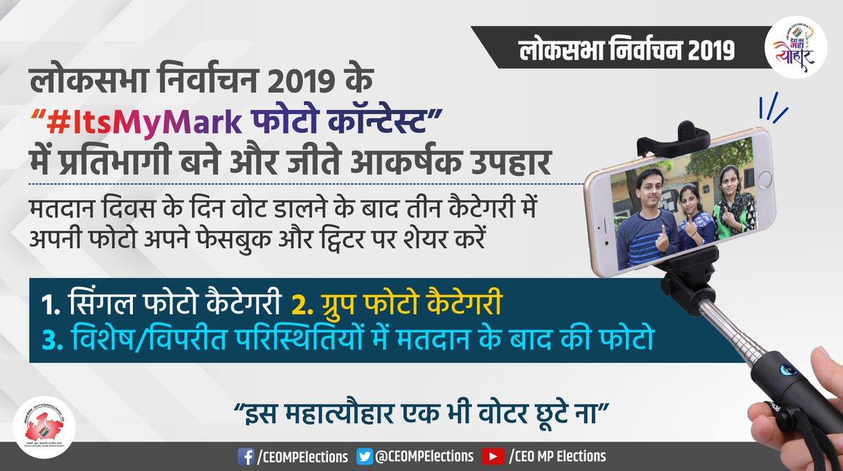 itsmymark-Lok-Sabha-Elections2019