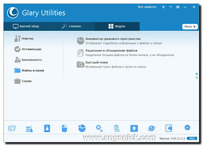 Glary Utilities Pro 5.91.0.112 Final - Файлы и папки