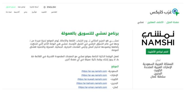 متجر نمشي تسويق بالعمولة على عرب كلكس