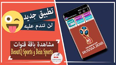 طريقة مشاهدة باقة قنوات BeoutQ Sports و Bein Sports على هاتفك الأندرويد بكل سهولة و بدون تقطيع
