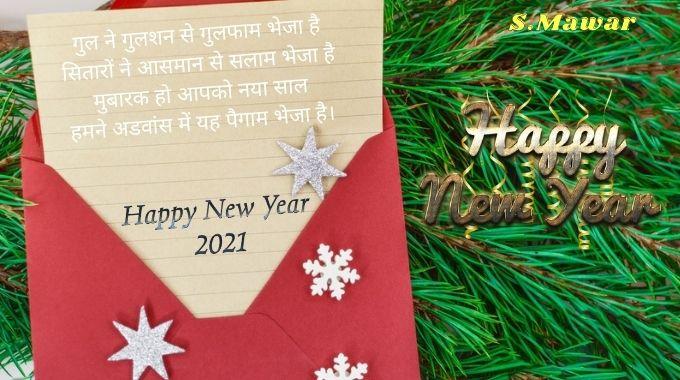 Happy-New-Year-2021-Shayari-In-Hindi | Happy-New-Year-Wishes-Quotes-Hindi