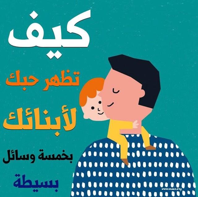 خمس وسائل   لتظهر حبك لأبنائك