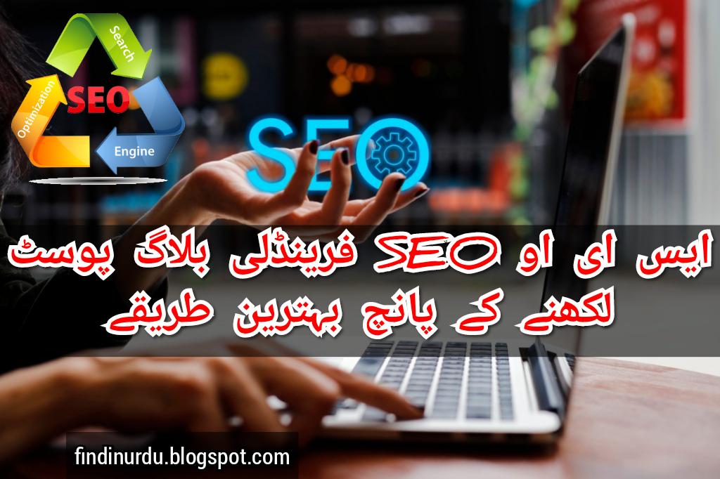 Seo friendly post. Blogging in urdu. Urdu blogger ایس ای او SEO فرینڈلی بلاگ پوسٹ لکھنے کے پانچ بہترین طریقے