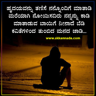 Sad Love Poetry in Kannada - Sad Feeling Kavana