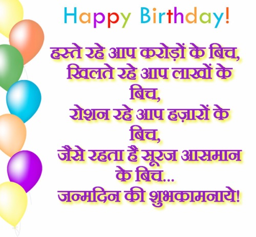 Happy Birthday Wishes In Hindi Language, Shayari For Best Friend