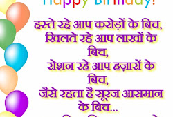 Tremendous Birthday Wishes For Fiance Male In Hindi Happy Birthday Funny Birthday Cards Online Alyptdamsfinfo