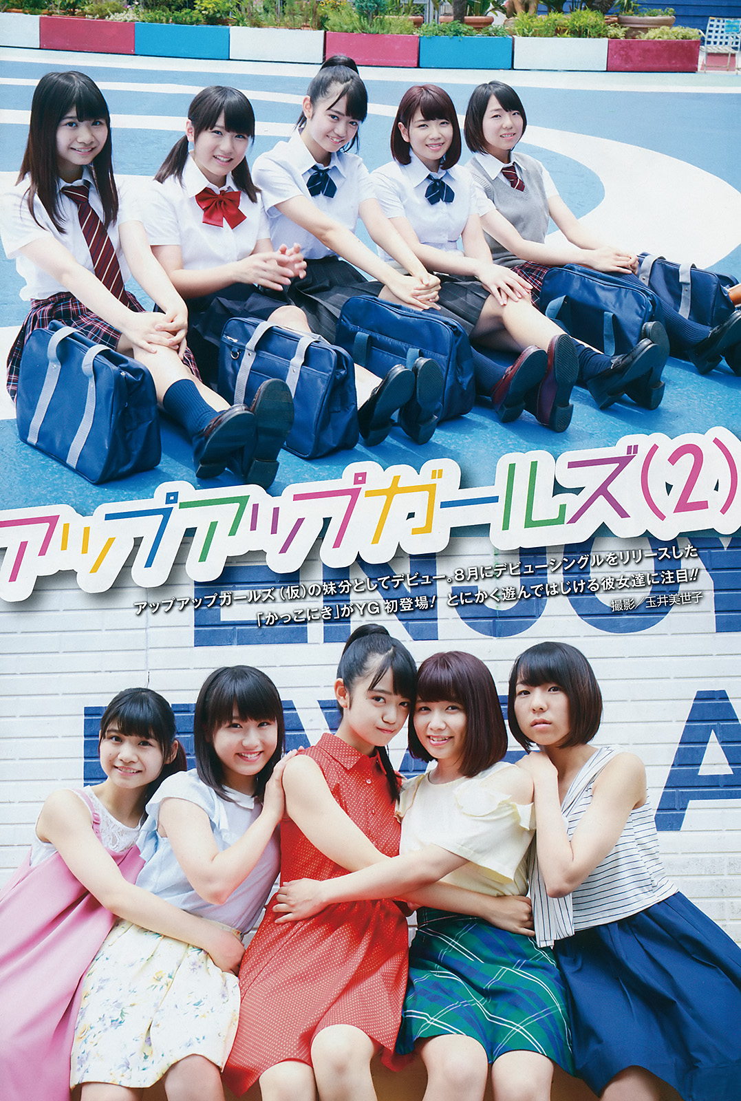 Up Up Girls アップアップガールズ, Young Gangan 2017 No.17 (ヤングガンガン 2017年17号)