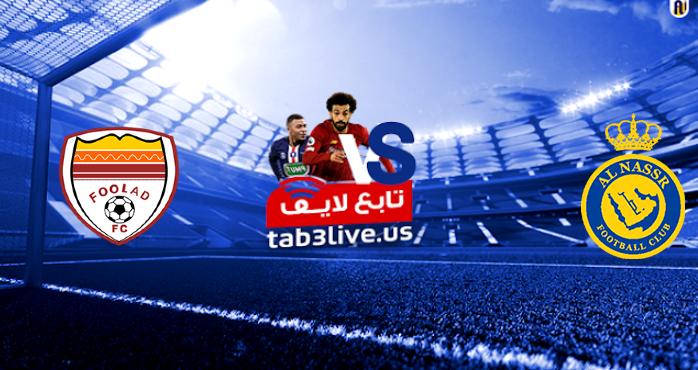 نتيجة مباراة النصر السعودي وفولاد خوزستان اليوم 2021/04/20 دوري أبطال آسيا
