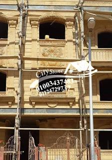 اسعار الحجر الهاشمى, واجهات منازل