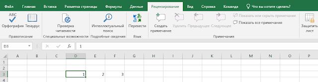 Как снять защиту листа в Excel