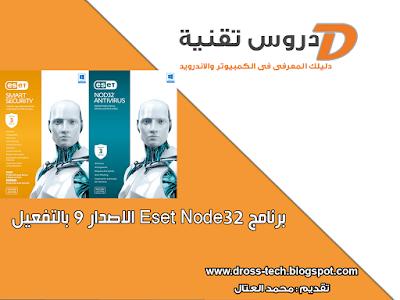برنامج Eset Node32 اصدار 9 بالتفعيل