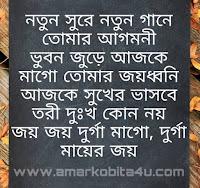 Notun Gaane Tomar Agomoni Lyrics