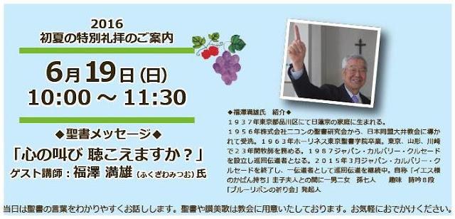 6月19日 日曜日 10:00~11:30 心の叫び 聞こえますか? 福澤満雄氏聖書のお話