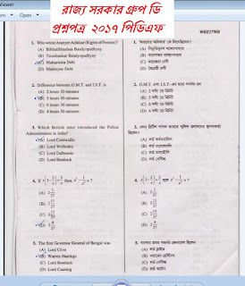 West Bengal Group D Exam 2017 Question Benglai version
