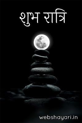 shubh ratri image chand moon clasic image