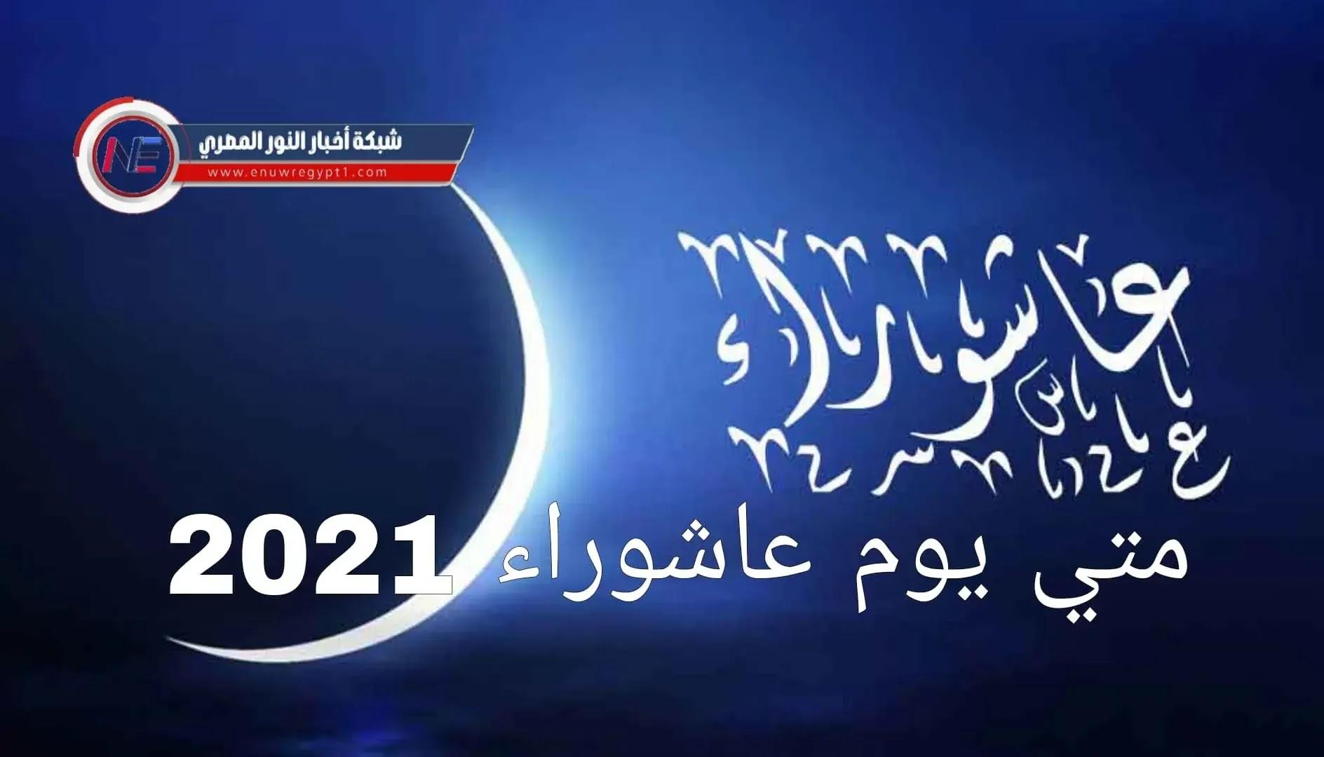 متي يوم عاشوراء 2021 | ننشر قصة و موعد صيام يوم تاسوعاء و عاشوراء وفضل الصيام فيهم كما ورد عن السنه النبوية