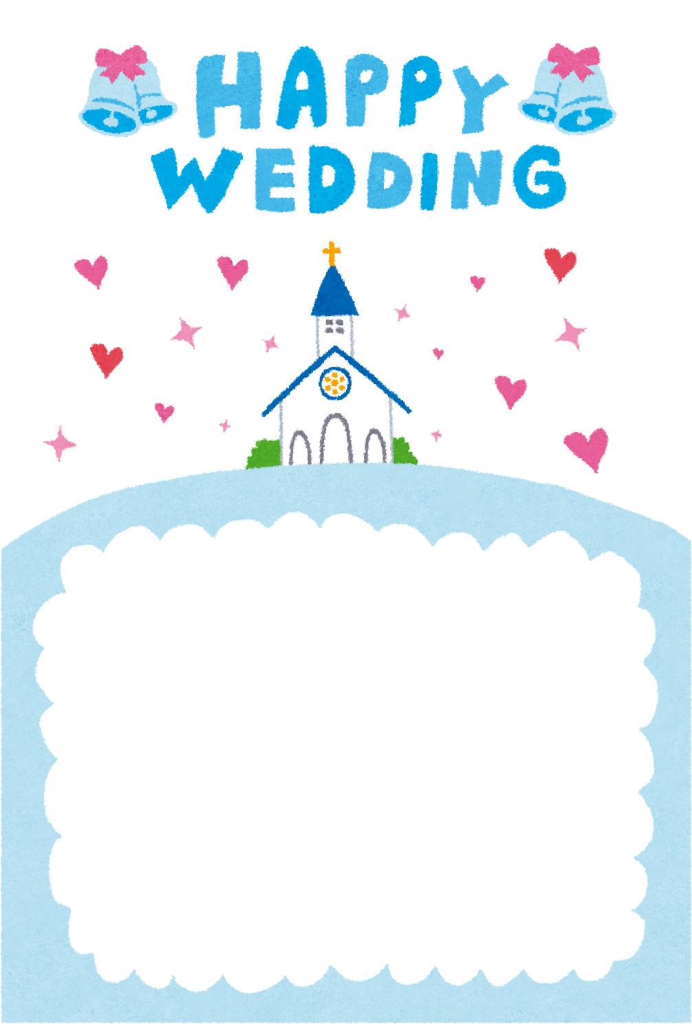 結婚祝いのテンプレート「チャペル」 | かわいいフリー素材集 いらすとや