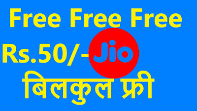 jio free recharge