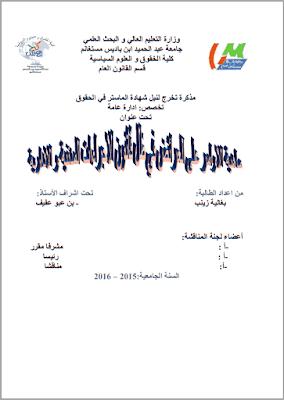 مذكرة ماستر: ماهية الأوامر على العرائض في ظل قانون الإجراءات المدنية والادارية PDF