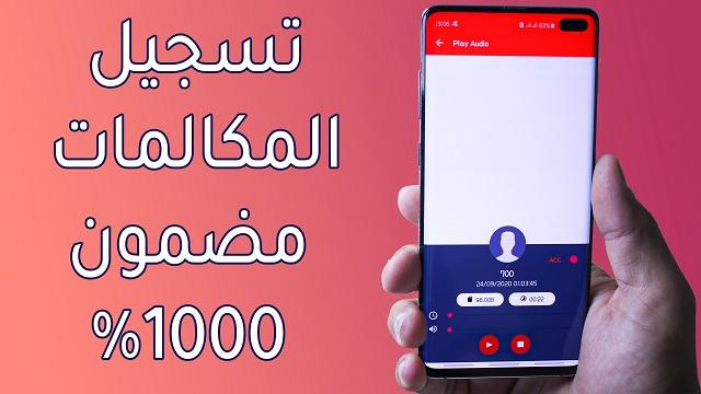 تطبيق جديد لتسجيل المكالمات يستحق التجربة مضمون 1000 % # سوف تشكرني عليه