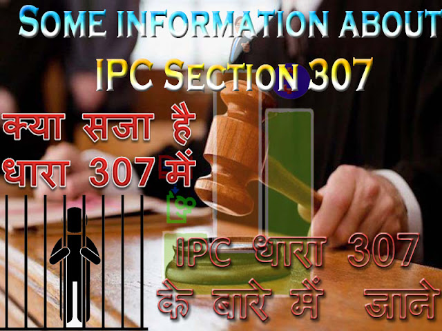 What is punishment section, क्या सजा है धारा, kya saja hai dhaara, If IPC 307 is imposed on a government employee what happens to his job, IPC is not applicable to whom, IPC धारा 307 क्या सजा है धारा, Some information about IPC Section 307