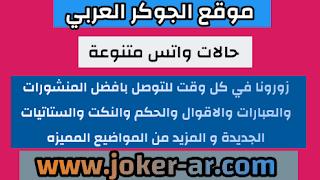 احدث حالات واتس متنوعة 2021 - الجوكر العربي