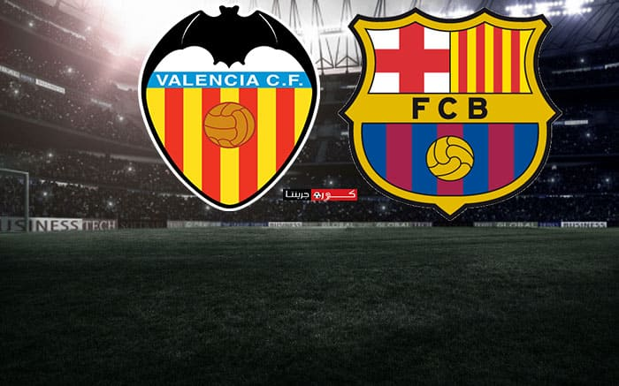 موعد مباراة برشلونة ضد فالنسيا اليوم السبت 25 يناير 2020 والقنوات الناقلة