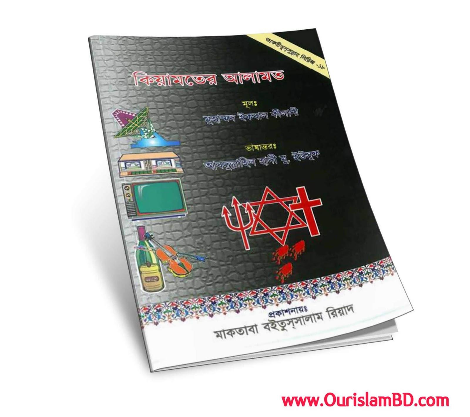 কিয়ামতের আলামত -ফ্রী ডাউনলোড করুনঃ ইসলামিক বই