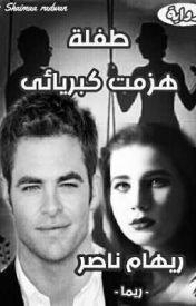 رواية طفلة هزمت كبريائي كاملة pdf - ريهام ناصر