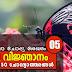 Kerala PSC | General Knowledge | 50 Questions - 05