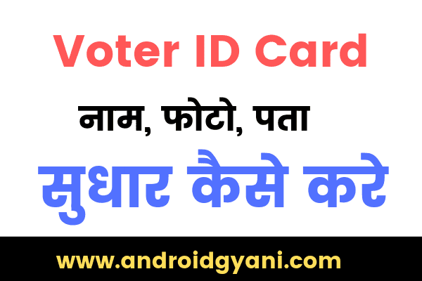 Voter id card me correction kaise kare