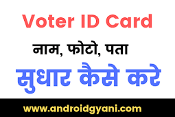 Voter ID Card Me Correction Kaise Kare - 2019 In Hindi