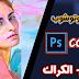 تحميل برنامج Adobe Photoshop CC 2018 بالنواتين 64 -32 بت + الكراك