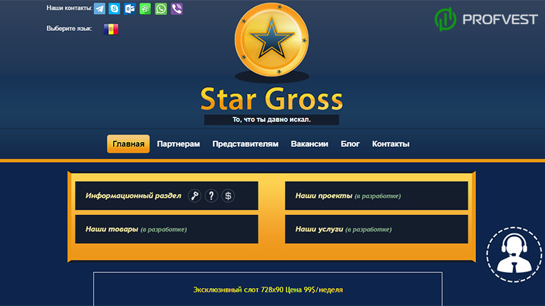 Star Gross