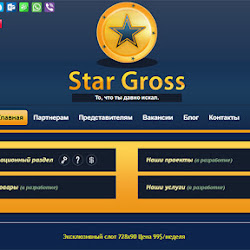 Star Gross: верифицированные кошельки для хайп-проектов