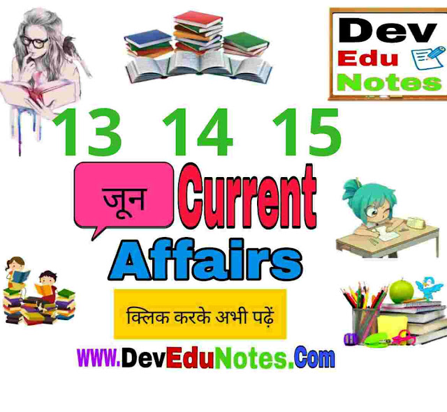 14 june 2019 current affairs, www.devedunotes.com