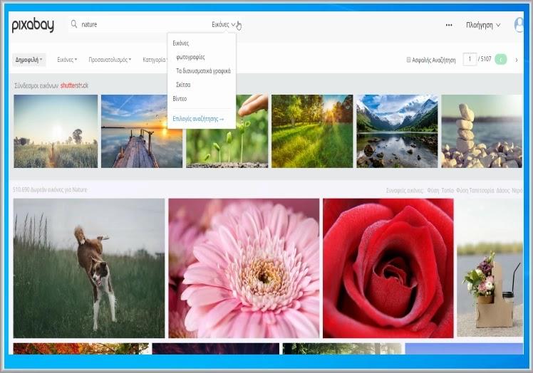 Pixabay  : Αναζητήσετε, κατεβάστε  μοιραστείτε και χρησιμοποιήστε εικόνες ακόμη και για επαγγελματική χρήση