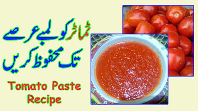 Tomato Paste Easy Recipe With sajna jee cooking time