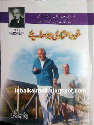 How to Develop Self-Confidence by Dale Carnegie in Urdu
