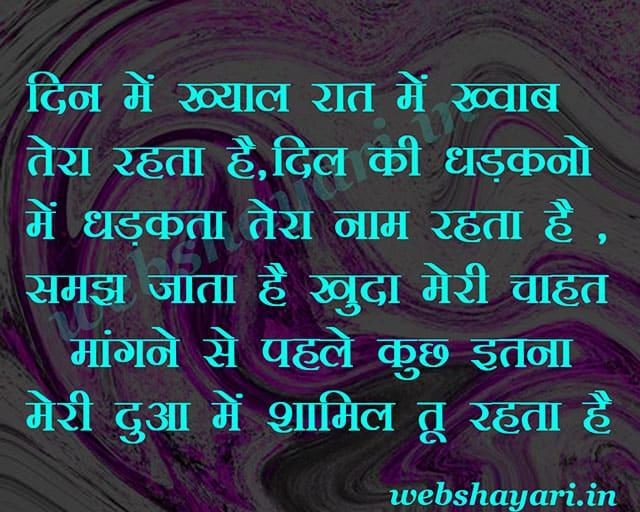 ishaq shayari hindi