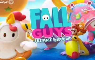 تحميل لعبة fall cuys