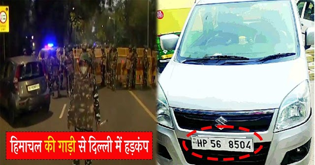 हिमाचली नंबर की कार से दिल्ली में मचा हडकंप: चेक करने पहुंचा बम निरोधी दस्ता