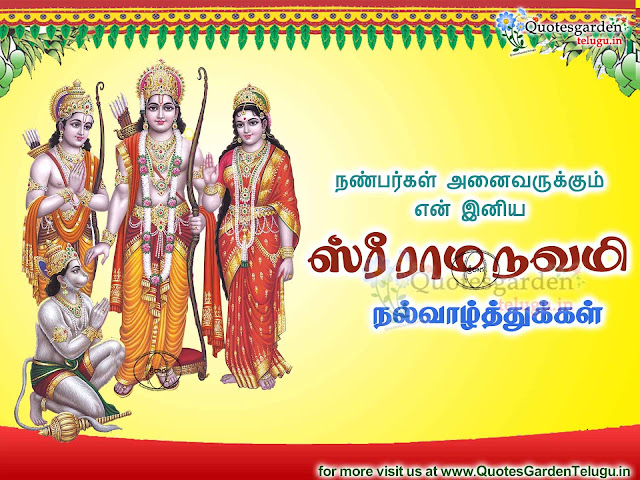 Sri Ram Navami Tamil Greetings wishes -quotes garden telugu