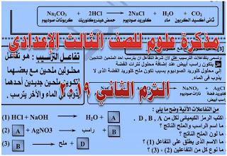 مذكرة العلوم للصف الثالث الإعدادي الترم الثاني