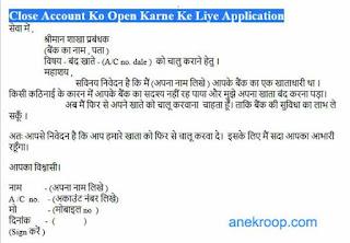 close account ko open karne ke liye application