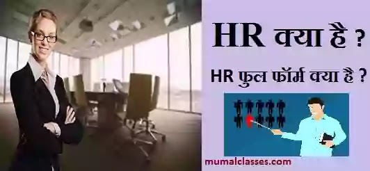 hr full form in company hr full form in company in hindi hr full form in office hr full form and meaning in hindi