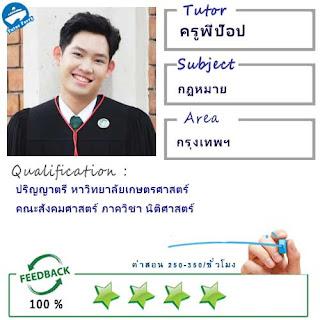 ครูพี่ป๊อป (ID : 13450) สอนวิชาวิชาชีพ ที่กรุงเทพมหานคร